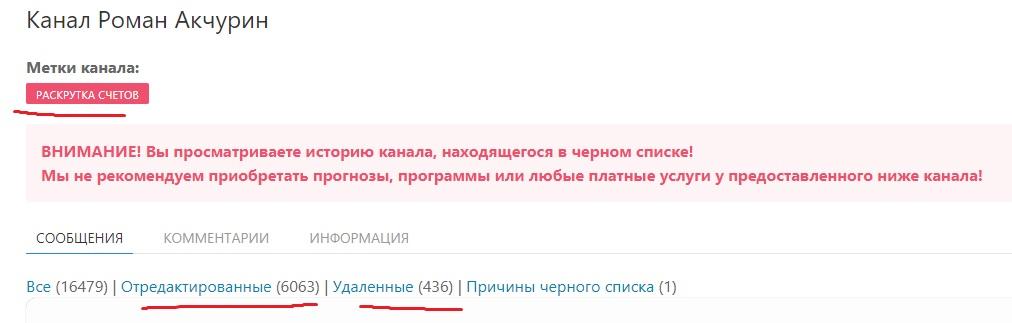 Роман Акчурин отзывы