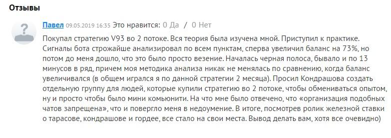"""Александр Кондрашев """"Изи Мани"""" отзывы"""