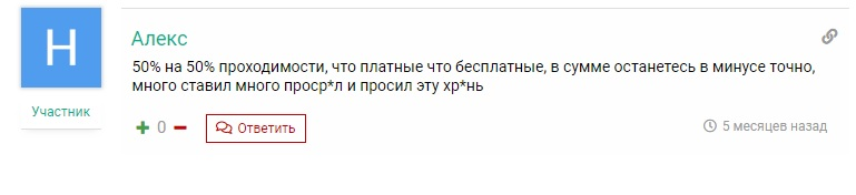 Gerasev Bet отзывы