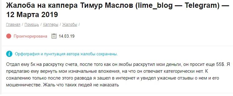 Limon Blog отзывы