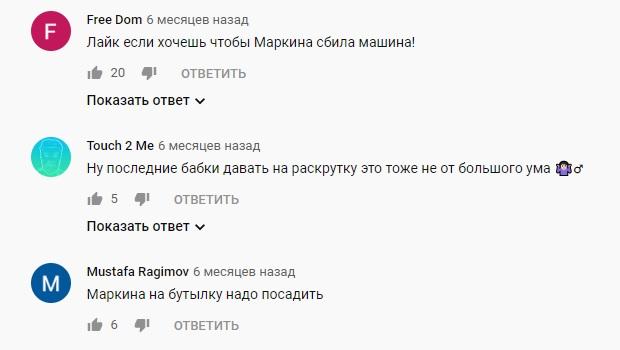 Никиты Маркина отзывы