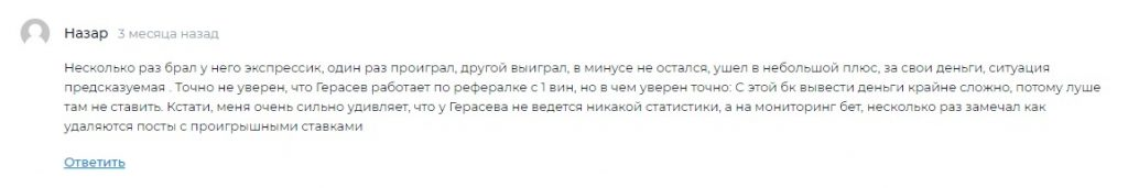 Отзывы о телеграм канале Gerasev Bet