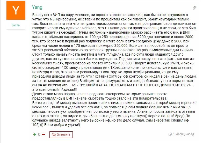 Отзывы о проекте gorokhov bet