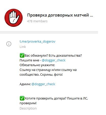 Внешний вид телеграм канала proverka_dogerov