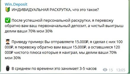 Никита Владимирович раскрутка счета