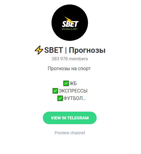 Внешний вид телеграм канала SBET