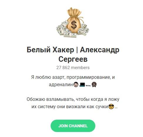 Внешний вид телеграм канала Белый Хакер