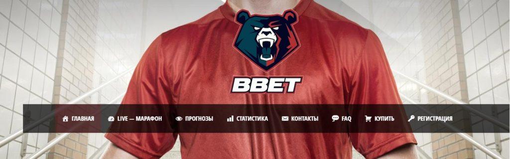 Внешний вид сайта bbet.pro
