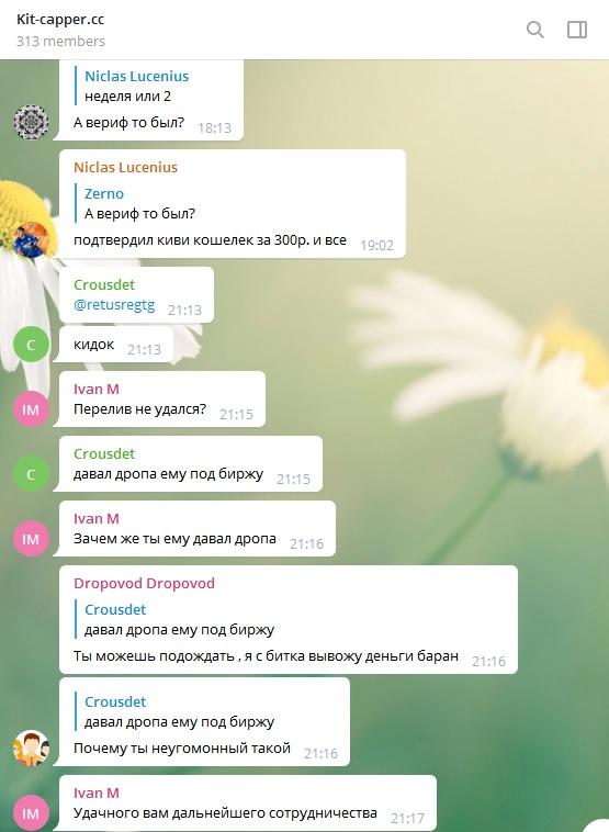 Кит каппер телеграм