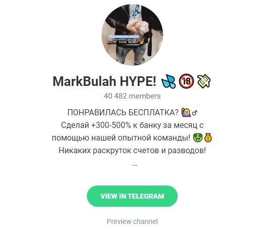 Внешний вид телеграм канала Mark Bulah