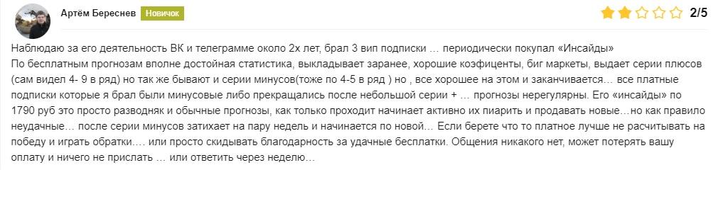 Михаил Галицкий отзывы