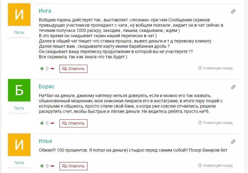 Bakirov Bets (Арсен Абубакиров) отзывы