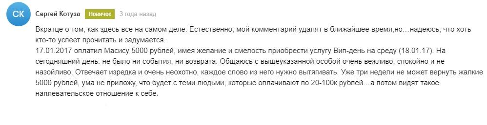 Масис Овсепян отзывы
