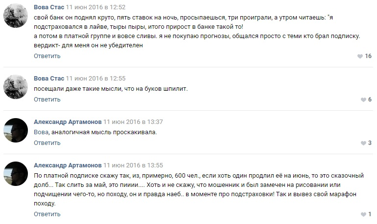 Отзывы о Михаиле Галицком