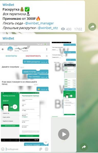 Winbet отзывы о телеграм канале