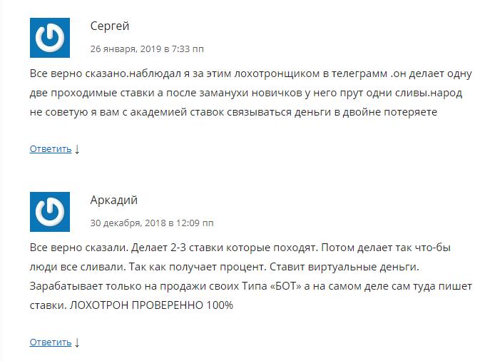 Академия ставок Петра Осипова отзывы