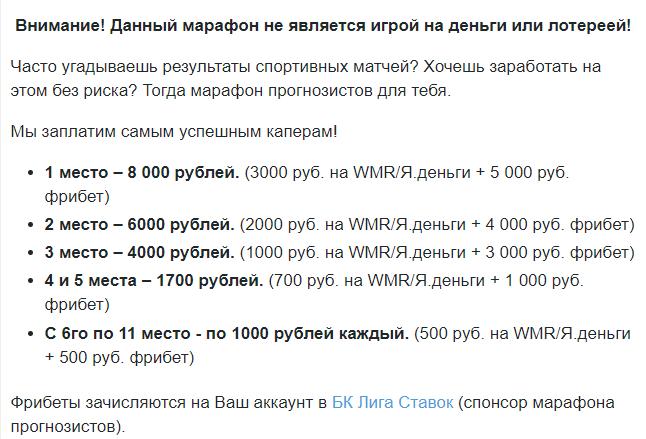 Призы от lifebet.ru