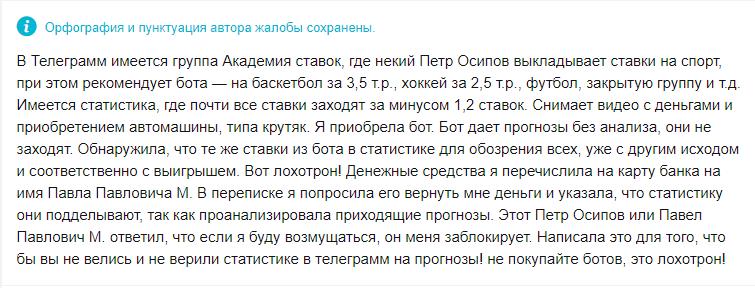 Отзыв о телеграм канале Академия ставок