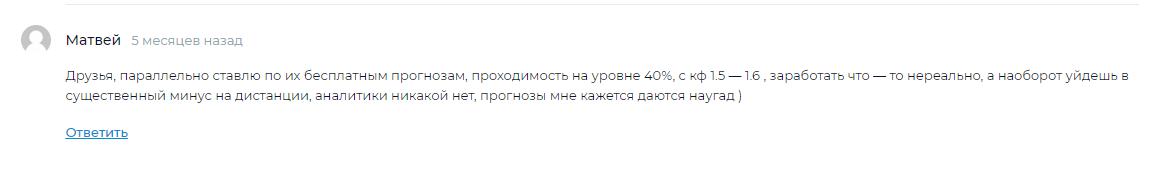 Отзывы о телеграм канале со ставками на спорт Live Bet