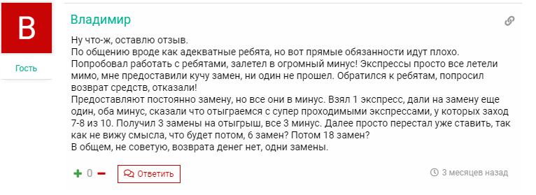 bet-express.ru отзывы