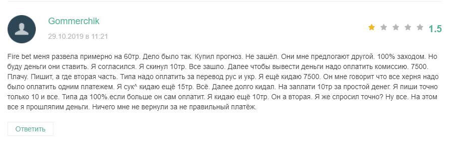Fire Bet отзывы о каппере Андрее Лебедеве