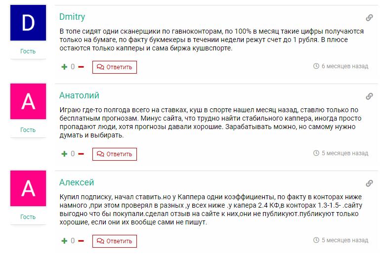 Kushvsporte.ru отзывы