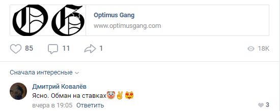 Комментарий к Optimus Gang BET