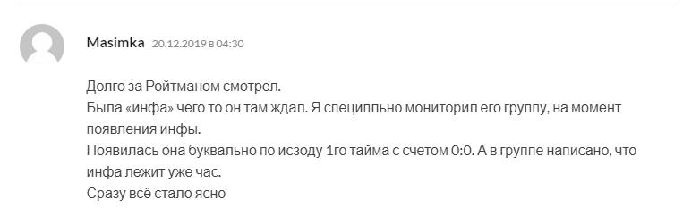 Отзывы о Альберте Тимуровиче Ройтмане