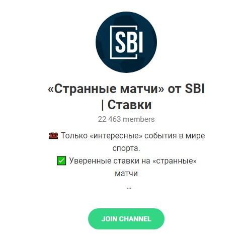 Внешний вид телеграм канала «Странные матчи» от SBI