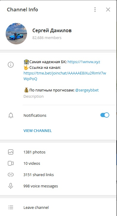 Телеграм канал Сергей Данилов