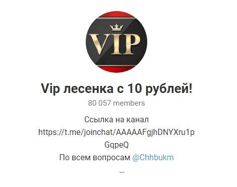 Внешний вид телеграм канала VIP лесенка