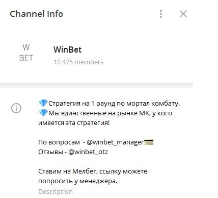 Внешний вид телеграм канала Wibet