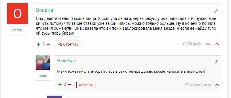 Дарья Раскрутка депозита отзывы
