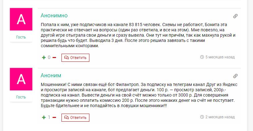 Друг из Яндекс в телеграме отзывы