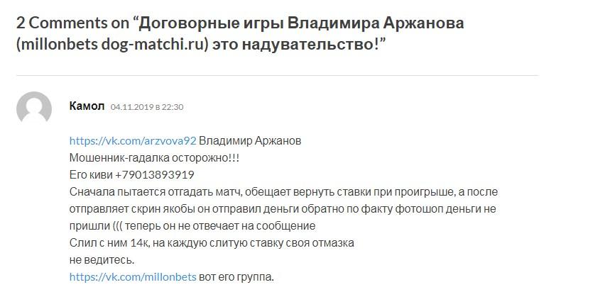 Владимир Аржанов отзывы
