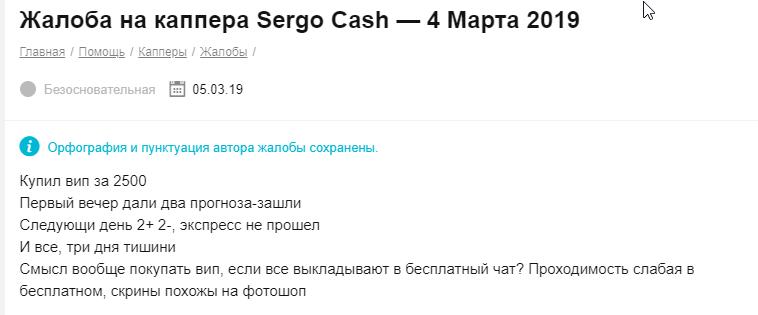 S cash отзывы