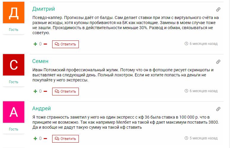 Иван Потомский отзывы