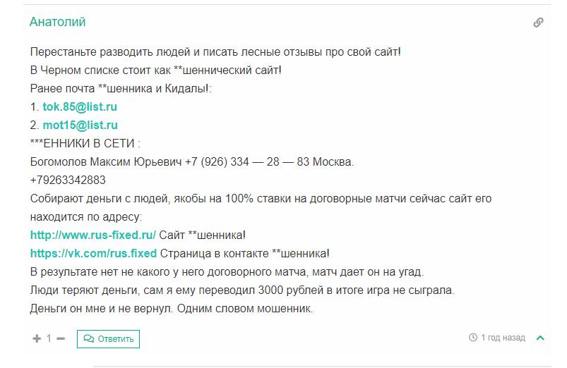 Отзыв rus fixed ru