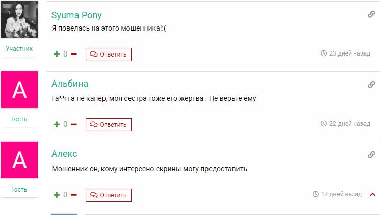 Сергей Каратов отзывы