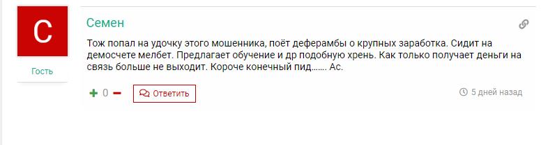 Марат Булатов отзывы