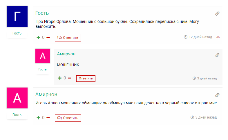 Luxury Bet от Игоря Орлова отзывы