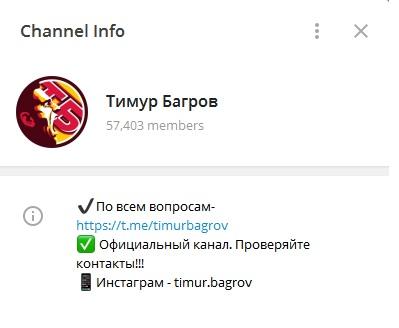 Внешний вид телеграм канала Тимур Багров
