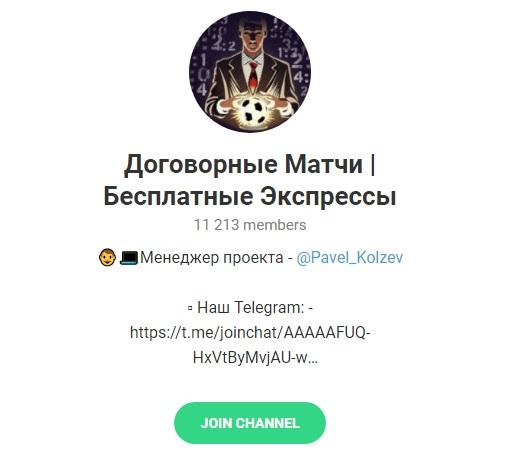 Телеграм канала Договорные матчи Павла Кольцова