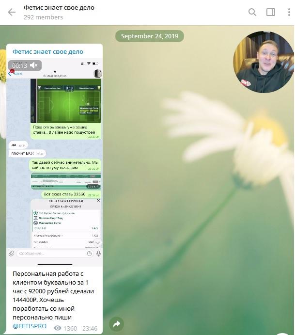Сергей Фетисов фэйковые отзывы