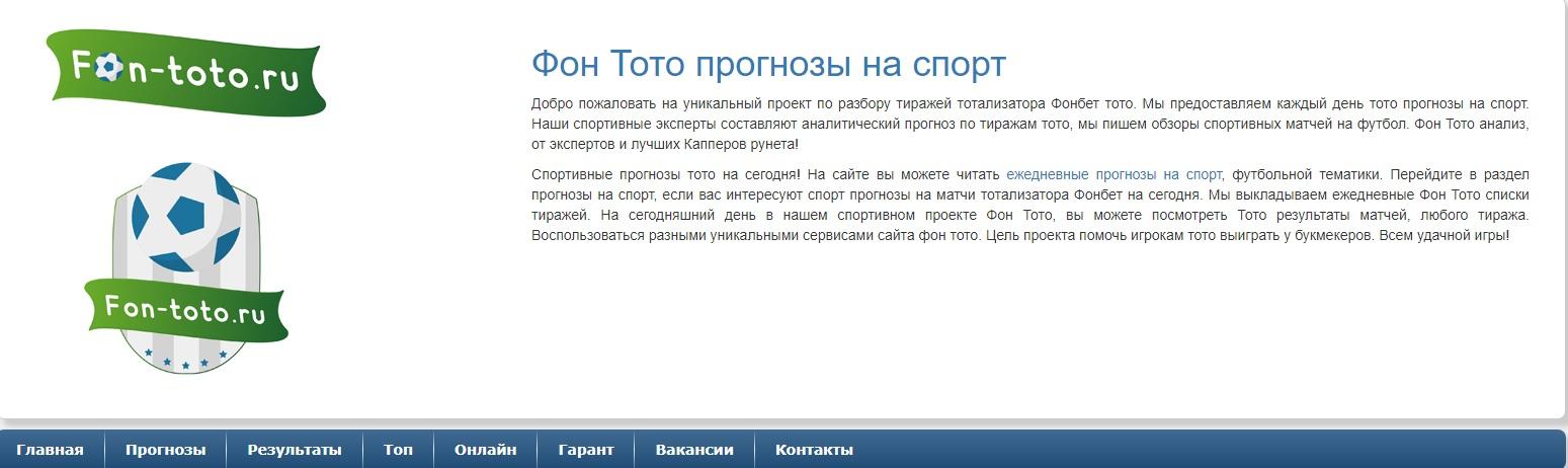 Внешний вид сайта Fon-toto.ru