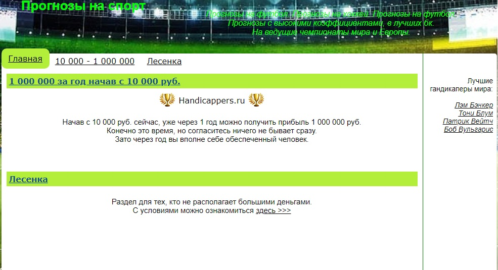 внешний вид сайта Handicappers.ru