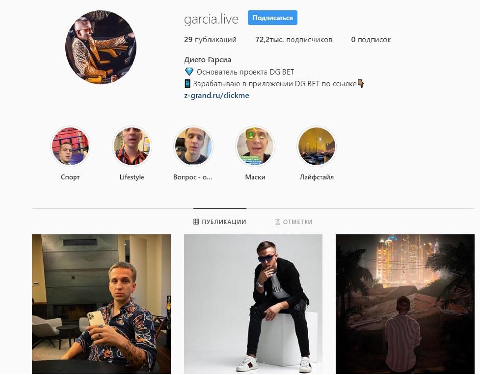 Инстаграм garcia.live