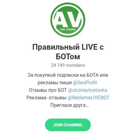 Внешний вид телеграм канала live bot