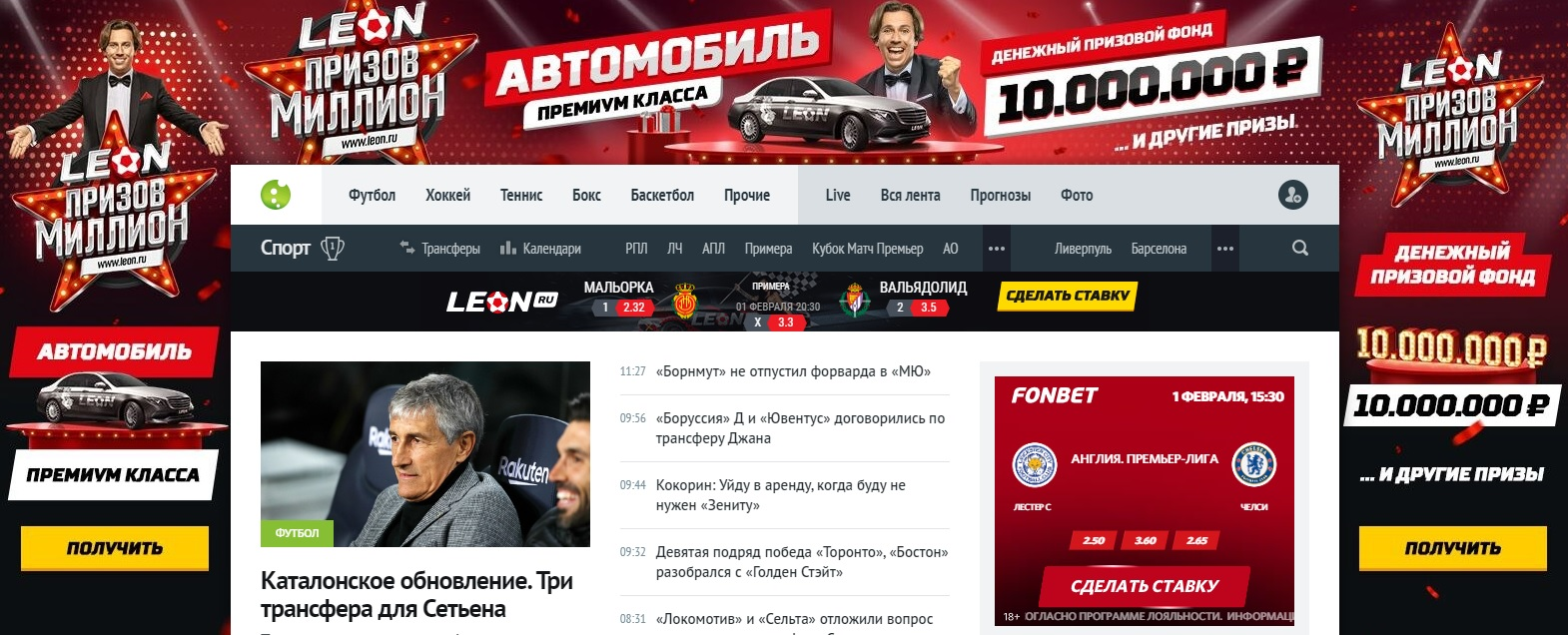 Внешний вид сайта Livesport.ru