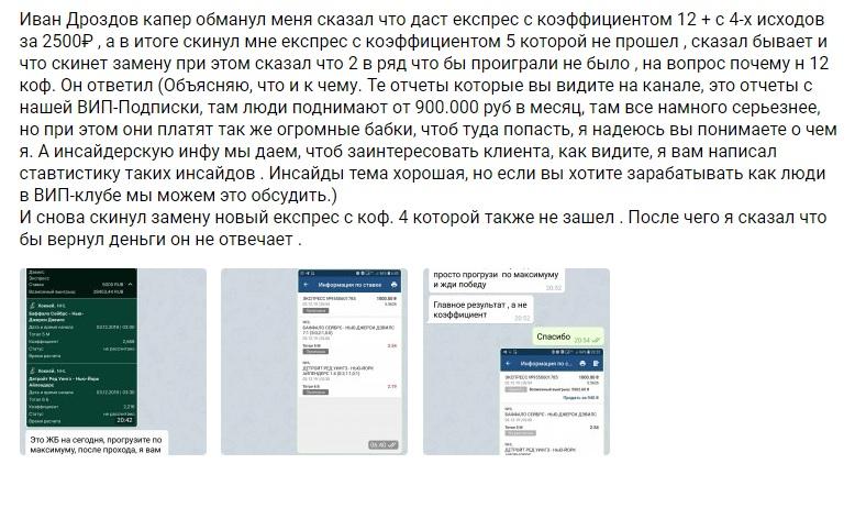 Отзывы Иван Дроздов Дневник каппера
